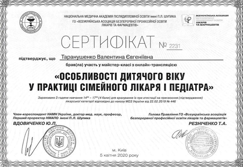 Сертификат об участии в мастер-классе с онлайн-трансляцией