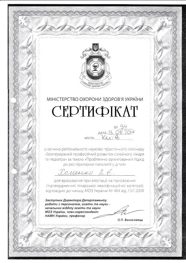 Сертификат об участии в региональном научно-практическом семинаре